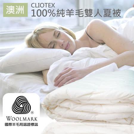 【柔得寢飾】CLIOTEX 100%澳洲小羊毛雙人夏被 四季皆宜 BQ901