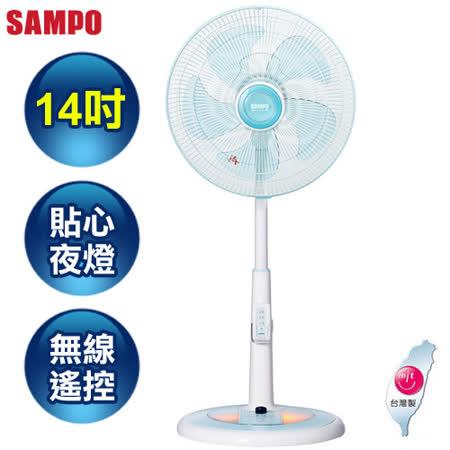 【SAMPO聲寶】14吋微電腦夜燈桌立扇(SK-FU14R)