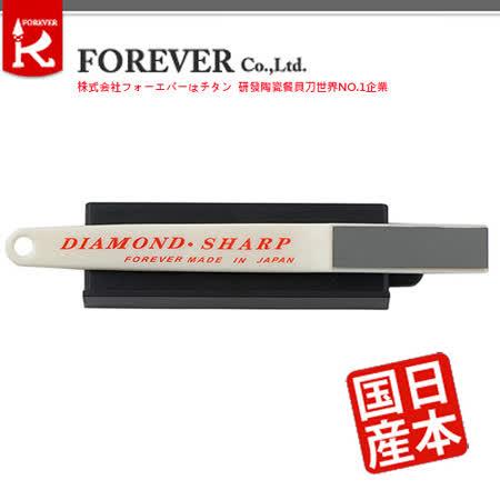 【FOREVER】日本製造鋒愛華鑽石磨刀器(小)