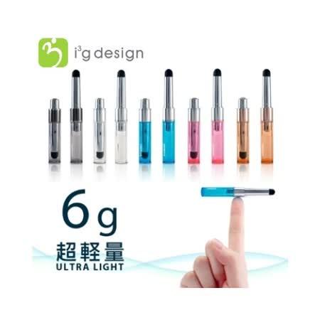 i3g 口紅造型 超輕量6g 透明系列 台灣製 迷你型 觸控筆