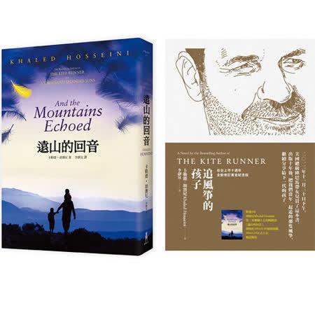 卡勒德‧胡賽尼《遠山的回音》+《追風箏的孩子》