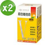 《台塑生醫》綜合維他命(90粒/瓶)2瓶/組