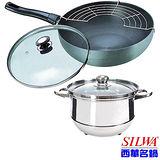 【西華】經典陽極小炒鍋28cm+【西華】25cm不鏽鋼免火再煮節能鍋