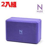(超值二入)【NUDE】頂級50D瑜伽磚(薰衣草紫)