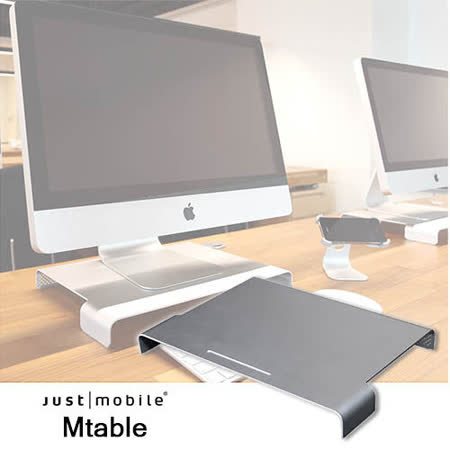 JustMobile Mtable Apple液晶螢幕支撐架
