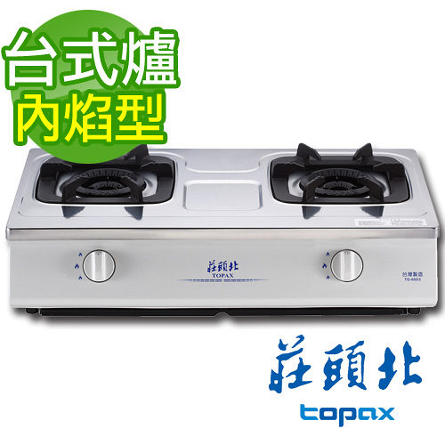 《TOPAX 莊頭北》台爐式內焰安全瓦斯爐TG-6603/TG-6603TS 不鏽鋼(桶裝瓦斯LPG)