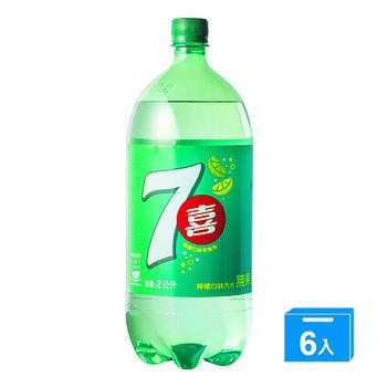 七喜7up汽水寶特瓶2000ml*6入/箱