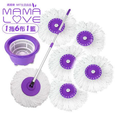 【1拖6布1籃】媽媽樂 手壓式輕巧拖把組(波浪紫)