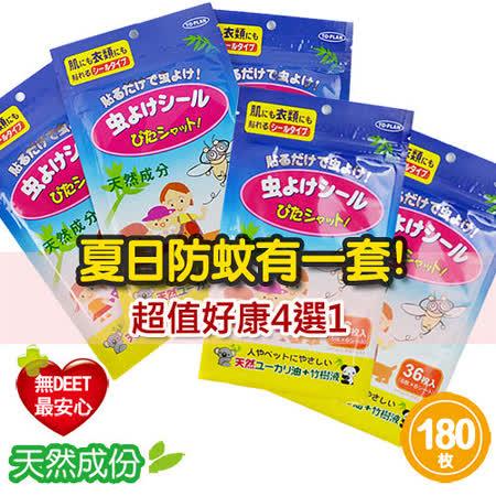 日本原裝天然成份驅蚊防蚊貼片(5包/180枚)