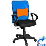 椅子專家-六彩繽紛透氣厚片護腰電腦椅(可選色)