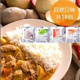 【花蓮家咖哩】手工南洋咖哩料理包(量販超值組、共18包)