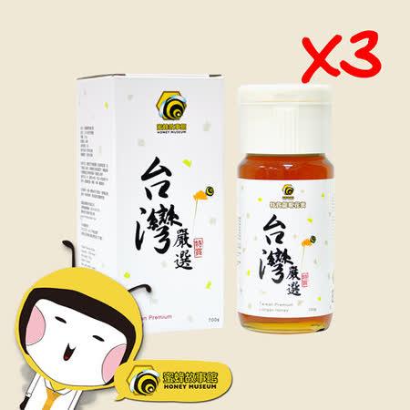 《蜜蜂故事館》台灣嚴選特賞龍眼花蜜700g×3