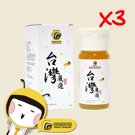 《蜜蜂故事館》台灣嚴選荔枝花蜜700gx3