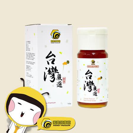 《蜜蜂故事館》台灣嚴選特賞原野花蜜700g×3