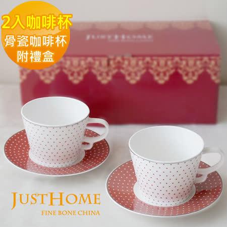 【Just Home】星燦紅骨瓷咖啡杯盤兩入禮盒