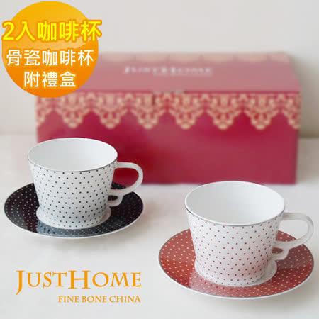 【Just Home】星光點點骨瓷咖啡杯盤兩入禮盒