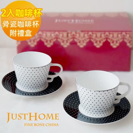 【Just Home】星光黑骨瓷咖啡杯盤兩入禮盒