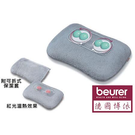 【beurer】深層指壓按摩枕墊MG 145