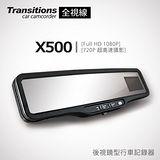 全視線 X500 1080P後視鏡型行車記錄器