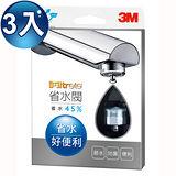 【3M】One-Touch觸控式45%省水閥3入