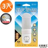 太星電工滿天星手動LED藝術小夜燈/暖白(3入) ZE101