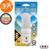 太星電工滿天星自動LED藝術小夜燈/暖白(3入) ZE201