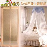 防蚊2勢力組合--單人床睡簾+防蚊門簾