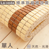La Veda【標準款麻將涼蓆】單人 3×6尺
