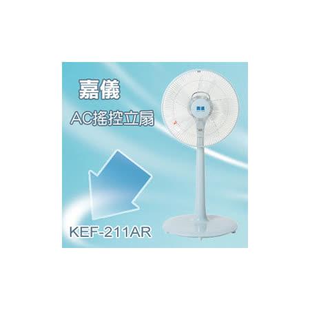 嘉儀 12吋AC遙控立扇【KEF-211AR】