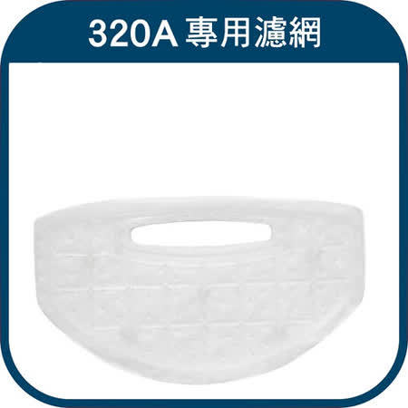 【AGAMA‧周邊耗材】AiBOT RC320A 集塵盒專用-3M防塵濾網(一組4入)