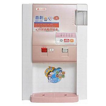 元山牌安全防火蒸氣室溫熱開飲機 YS-870DW