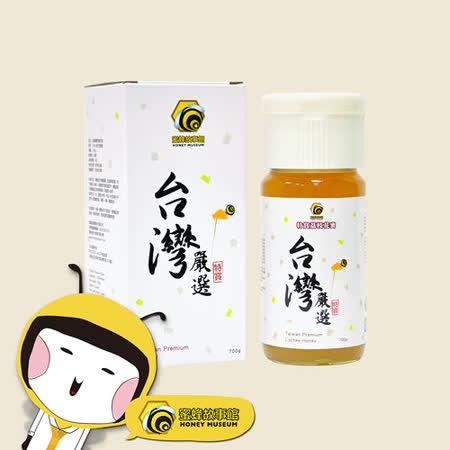 《蜜蜂故事館》台灣嚴選荔枝花蜜700gx1