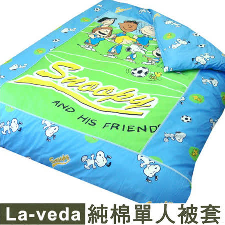 La Veda【SNOOPY】史努比單人薄被套-歡樂足球(5*7尺)