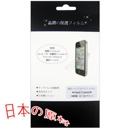 □螢幕保護貼~LG Optimus G E975 手機專用保護貼 量身製作 防刮螢幕保護貼