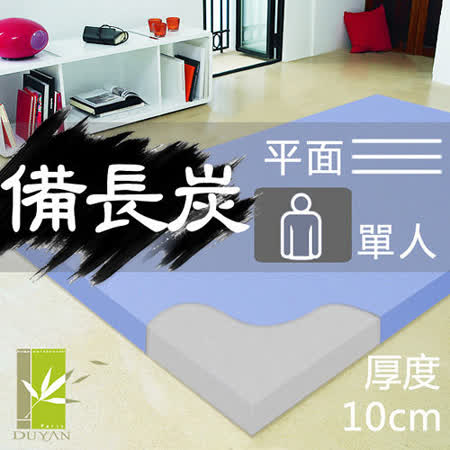 【DUYAN竹漾】一體成型備長炭釋壓記憶床墊(平面-單人10cm)