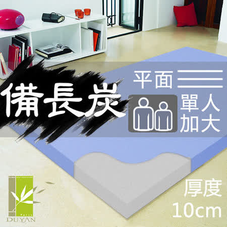 【DUYAN竹漾】一體成型備長炭釋壓記憶床墊(平面-單人加大10cm)