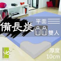 【DUYAN竹漾】一體成型備長炭釋壓記憶床墊(平面-雙人10cm)