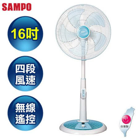 【SAMPO聲寶】16吋星鑽型微電腦遙控立扇 SK-FT16R