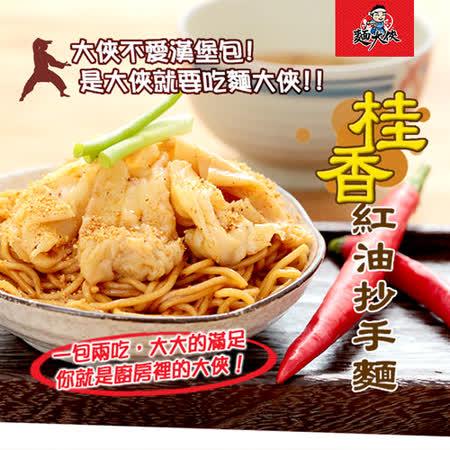任你選【麵大俠】桂香紅油抄手麵(2包)