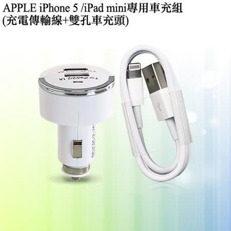 APPLE iPhone 5 /iPad mini專用車充組(傳輸線+雙孔車充頭)