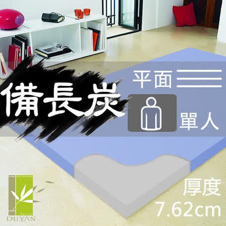 【DUYAN竹漾】一體成型備長炭釋壓記憶床墊(平面-單人7.62cm)