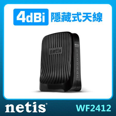 netis (WF2412) 直立式光速無線寬頻分享器