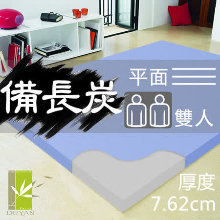 【DUYAN竹漾】一體成型備長炭釋壓記憶床墊(平面-雙人7.62cm)