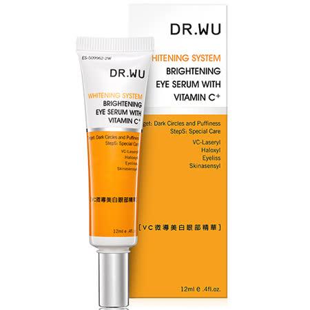 DR.WU VC微導美白眼部精華