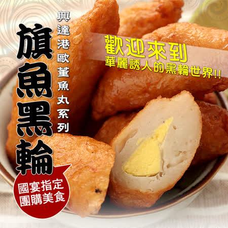 任你選【高雄興達港歐董】旗魚黑輪(有蛋)(1斤)