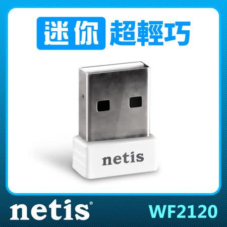 netis (WF2120) 光速USB微型無線網卡