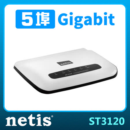 netis (ST3120) 5埠Gigabit乙太網路交換器