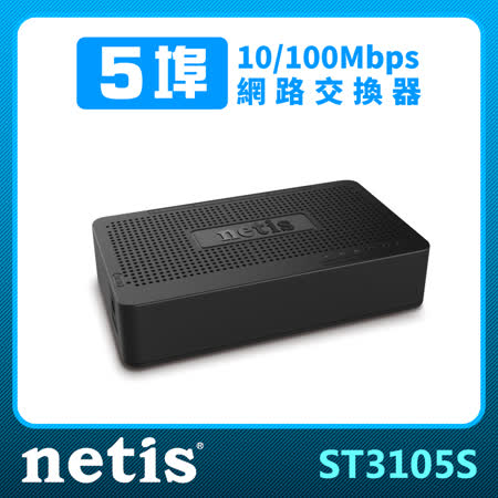 netis(ST3105S) 5埠乙太網路交換器