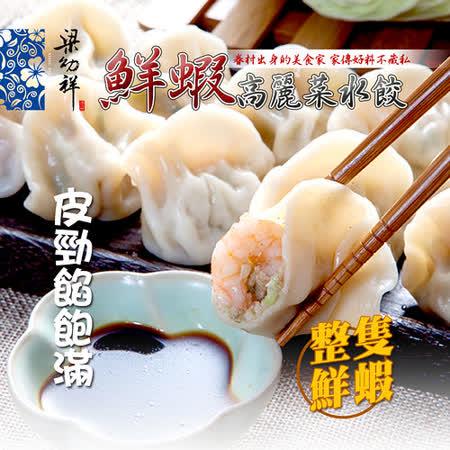 任你選【梁幼祥】鮮蝦高麗菜水餃(30粒/包)