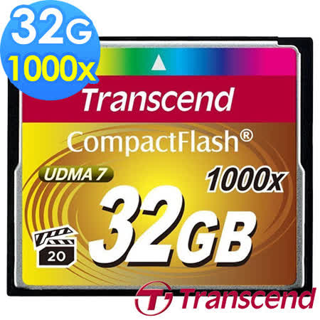 創見 Transcend 32G 頂級旗艦款 1000x CF 記憶卡